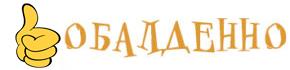 Обалденно